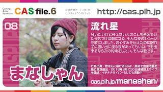 【CAS file.6】まなしゃん:流れ星【Casting Artist Syndicate】