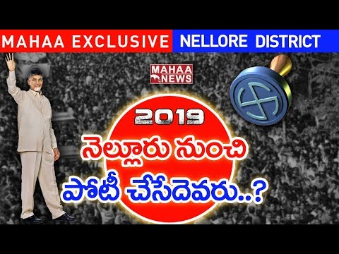 MLA Contestants First List in Nellore District | AP Election 2019 | Mahaa Exclusive