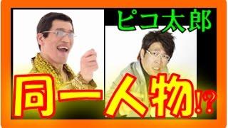 ピコ太郎(43)!? 【正体は 古坂大魔王!!】 同一人物と判明! 年齢な...
