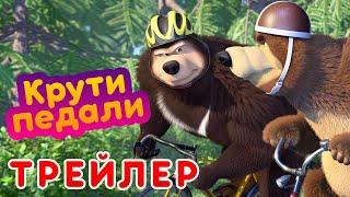 Маша и Медведь - 🐻 Крути педали 🚵♂️ (Трейлер)