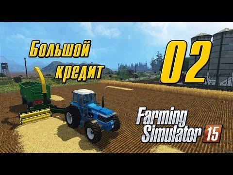 Большой кредит - 2 - Farming Simulator 15