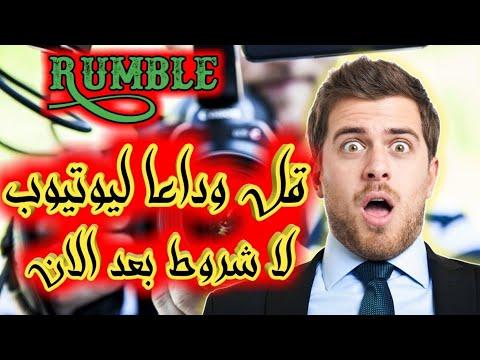 اربح أكثر من 1000$ من الانترنت بسهولة عبر رفع الفيديوهات في Rumble ☆ وداعاً يوتيوب