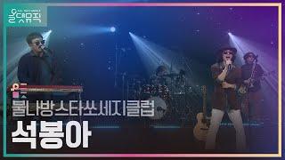 [올댓뮤직 All That Music] 불나방스타쏘세지클럽 - 석봉아