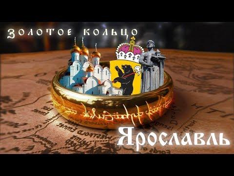 Ярославль – вся правда про тысячелетнюю столицу Золотого кольца / Золотое кольцо России