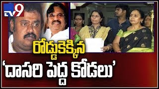 Dispute between former Tollywood director Dasari's sons over properties - TV9