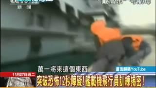 11/27新聞龍捲風 殲15飛行員最大恐懼! 恐怖12秒揭密!PART1