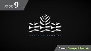 Уроки Adobe Illustrator. Урок №9: Как нарисовать логотип для строительной компании.