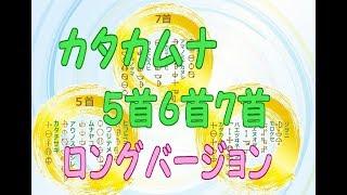 カタカムナウタヒ 5首6首7首 ロングバージョン