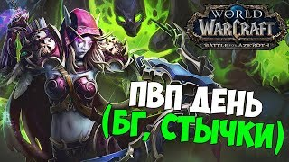 🎮[Гелиад™] PvP Stream | Frost Mage, Affli Lock, DH | WoW Battle For Azeroth
