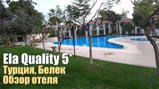 Ela Quality 5*, Турция, Белек. Обзор отеля.