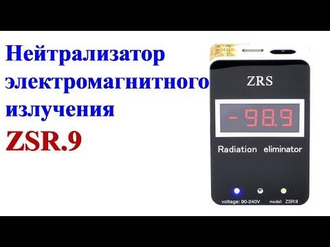 Эффективный нейтрализатор электромагнитного излучения ZSR.9