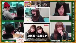 上西恵 卒業SP▷ 上西恵 けいっち 渋谷凪咲 なぎちゃん NMB48学園 モンス...