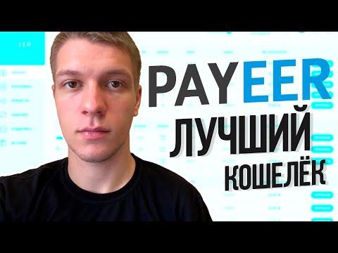 Payeer регистрация кошелька, обмен, биржа, пополнение и вывод средств.