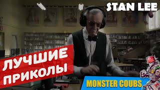 Все камео Стэна Ли [Monster Coubs]...