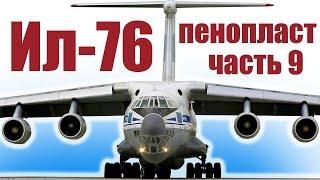видео: Авиамоделизм. Ил-76 размах 1,3 метра. 9 часть | ALNADO