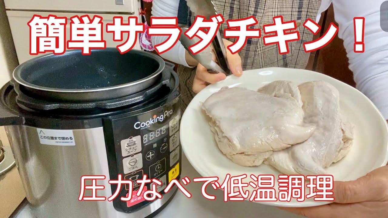チキン 鍋 サラダ 圧力