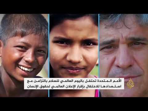 الأمم المتحدة تحتفل باليوم العالمي للسلام  - 16:54-2018 / 9 / 21