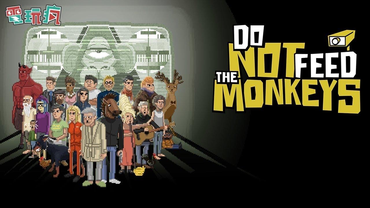 《不要餵猴子 Do Not Feed the Monkeys》籠中人物請勿拍打餵食 你想操縱他人的人生嗎? - YouTube