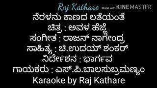 Neralanu kaanad lateyante karaoke By Raj Kathare