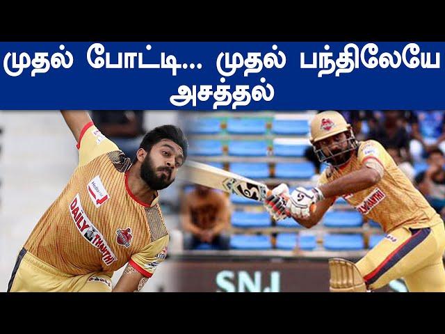 TNPL 2019 : Vijay shankar : முதல் பந்தில் ஷாக் கொடுத்த விஜய் ஷங்கர்-Oneindia Tamil