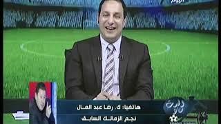 المداخلة الكاملة| ك. رضا عبد العال يزيح الستار عن فضيحة بالزمالك ويطالب جروس بالتغيير