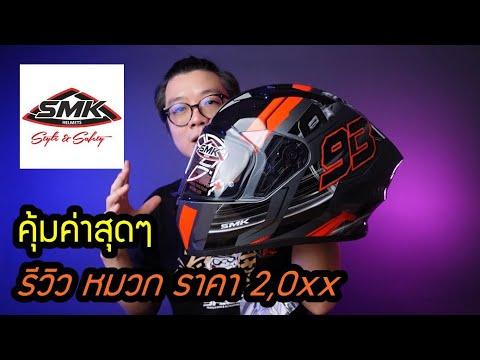 รีวิว หมวกกันน็อค SMK helmets รุ่น STELLAR ราคา 2,0XX บาท คุณภาพคุ้มเกินราคา