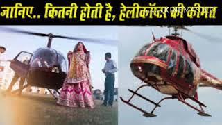 क्या आपको पता है कि एक हेलीकॉप्टर की कीमत कितनी होती है