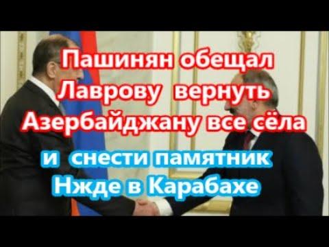 Пашинян обещал Лаврову снести памятник Нжде в Карабахе и вернуть Азербайджану все сёла?
