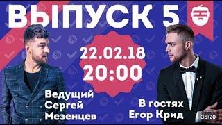 """Интернет-шоу """"Ночной контакт"""". 5 выпуск. В гостях Егор Крид"""