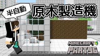 【マインクラフト】半自動原木製造機!!ちーのマイクラ実況!Part96