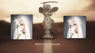 """Cover images Reol 2nd album """"金字塔 / Kinjitou"""" XFDMovie"""