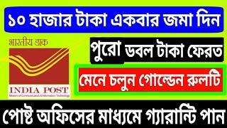 Best Plan in Post Office 2018 | Kisan Vikas Patra (KVP) Follow Golden Rules Get Extra Double Benefit