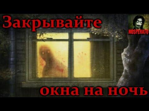 Истории на ночь - Закрывайте окна на ночь