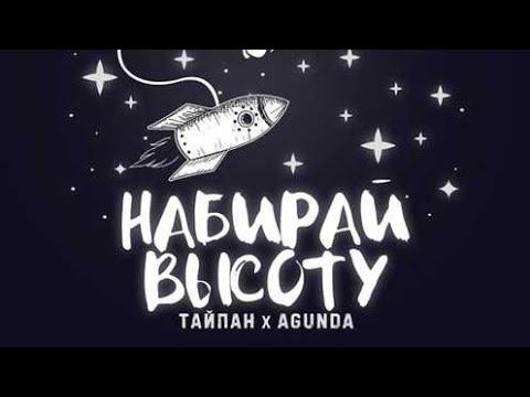 Тайпан & Agunda-Набирай Высоту