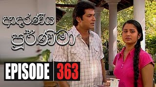 Adaraniya Poornima | Episode 363 13th November 2020 Thumbnail
