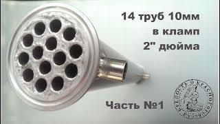 Дефлегматор/холодильник 2'' своими руками. ч.1