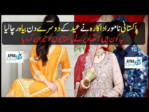Pakistani Famous Actress Gets Married Second Day Of EID