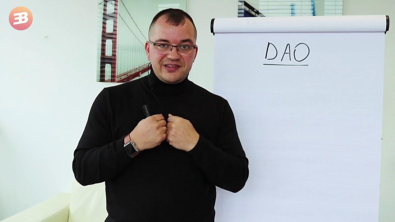 Феномен ДАО в EasyBizzi Анатолий Иль