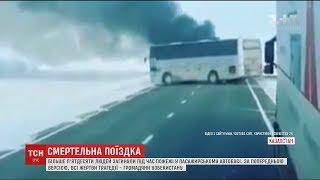 видео Автобуси до Казахстану. Замовляйте на сайті