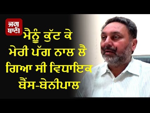 Gurjinder Singh Benipal blamed MLA Simarjit Bains for assaulting him in June 2009