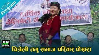 Gurung Movie Mi nhorbai ta promotion camping     Chitreli tamu samaj pariwar Pokhara