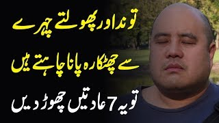 How To Weight Loss Without Any Diet And Exercise Urdu Hindi | Urdu Lab