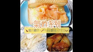 【BUBU料理】氣炸鍋日常????氣炸雞腿 +????牛油金針菇 +三文治????