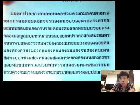 """ฝึกอ่านภาษาไทย  by DJ. Mick ตอน """"ฝนตกปรอยกรกนก..."""""""