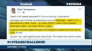 Популярний флешмоб: Тимошенко порівняла платіжки 2009 та 2019 років