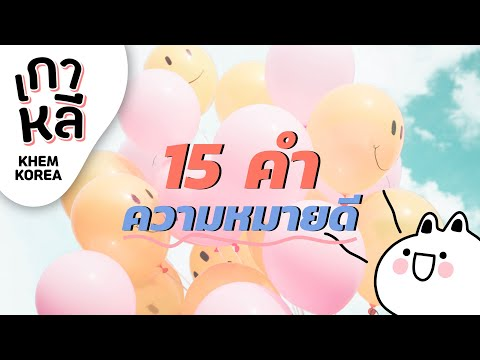 15 คำความหมายดีๆ ในภาษาเกาหลี  - KHEM KOREA