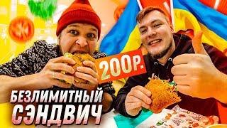 Безлимитный Сэндвич на Украине за 200 рублей