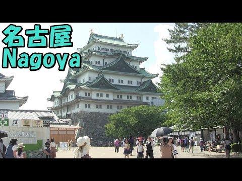 【Aichi】名古屋観光 Nagoya Sightseeing