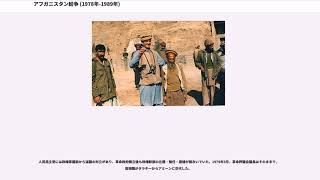 アフガニスタン紛争 (1978年-1989年)