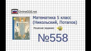 Задание №558 - Математика 5 класс (Никольский С.М., Потапов М.К.)